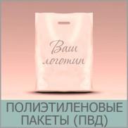 Полиэтиленовые пакеты (ПВД)