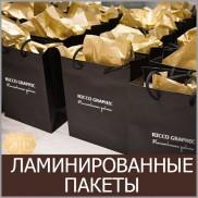 Пакеты бумажные ламинированные