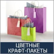 Цветные крафт-пакеты